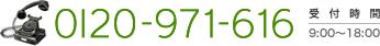 0120-971-616 受付時間 9:00〜18:00